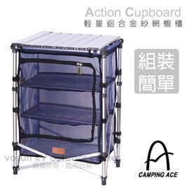 【台灣 CAMPING ACE】神奇魔術輕量化鋁合金戶外紗網行動櫥櫃(鋁合金蛋捲桌+三層櫥櫃)收納櫃 ARC-767A