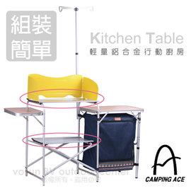 【台灣 CAMPING ACE】暢銷款 輕量化鋁合金加大箱式行動廚房(附600D收納袋+儲物櫃+吊燈桿+擋風板).料理桌 ARC-765