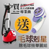 【HOME LIFE】生活家專業級直立式蒸氣熨斗-基本款(HL-858)送大全配+除毛球機
