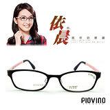 PIOVINO鏡框 航太科技塑鋼超輕款 共26色#PVIN3003【林依晨代言】