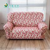 【格藍】春漾厚布彈性沙發套1人座