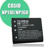 CASIO NP-110 / CNP110 認證版 高容量防爆相機電池 Exilim EX-ZR50 Z2000 ZR10 ZR15 Z2200 Z2300 FC200S FC500S