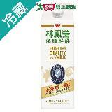味全林鳳營低脂鮮奶936ml(牛奶)