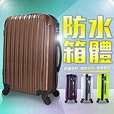 【法國 奧莉薇閣】美侖美奐PC24吋輕量耐壓硬殼行李箱-4色任選