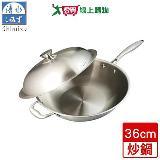 清水 頂級316不鏽鋼炒鍋(36cm)