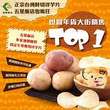 【煌輝食品】100% MIT 媽媽手作洋芋片-四川辣子雞(200g)