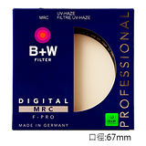 B+W 010 UV-Haze MRC多層鍍膜保護鏡(67mm/公司貨)