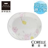 【美國康寧 CORELLE】鬱金香32cm腰子盤(魚盤)-611EC