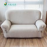 《格藍傢飾》適意超彈性沙發套2人座-米