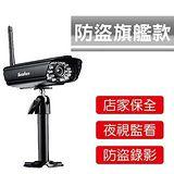 SecuFirst DWH-A09S室外型無線攝影機 搭配DWH-A059H或DWH-A059X使用