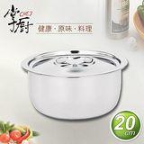 掌廚 20cm寬邊調理鍋 (CHEF-20)