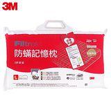 3M 淨呼吸防蹣記憶枕-舒柔型(L)尺寸 7100006196