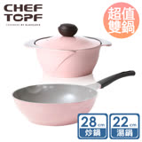 Chef Topf薔薇系列不沾鍋 - 20公分湯鍋+28公分炒鍋