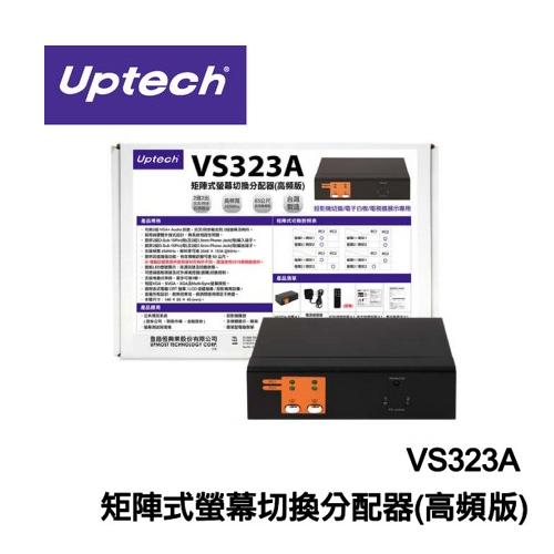 登昌恆 Uptech VS323A 矩陣式螢幕切換分配器(高頻版)
