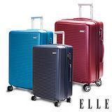 ELLE 法式時尚平價裸鑽橫條紋霧面防刮系列28吋 輕時尚鑽石顆紋-三色任選EL3116828