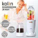 Kolin歌林蔬果調理研磨機 JE-HC01