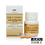 【日本味王】大豆異黃酮1盒入(共30粒) (此商品效期至2017.3.9)