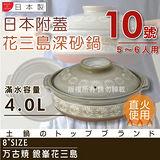 【萬古燒】日本製Ginpo銀峯花三島耐熱砂鍋-10號(適用5~6人)