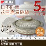 【萬古燒】日本製Ginpo銀峯花三島耐熱砂鍋-5號(適用1人)
