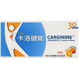 【New Carginine】新卡洛健能 左旋精胺酸飲品(11克x30包/盒)