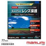 Marumi DHG Super UV 77mm 多層鍍膜保護鏡(薄框)(公司貨)