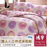 【鴻宇HongYew】甜心芭蕾防蹣抗菌雙人三件式床包組