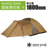 【日本 Snow Peak】新款 Amenity 5人寢室鋁合金家庭露營帳蓬(505×280×高150cm) SDE-001R