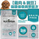 BLACKWOOD 柏萊富《全犬│雞肉&豌豆》無穀低敏純淨30LB|13.6kg