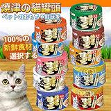 日本愛喜雅》燒津貓罐頭新包裝10種口味70g*24罐