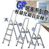 台灣製超輕巧全鋁合金防滑收折鋁梯(中)