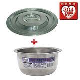 ★1+1超值組★金優豆304不鏽鋼調理鍋+鍋蓋(20cm)