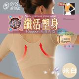 蒂巴蕾 鍺離子 纖活塑身 T背貼身內衣 (三分袖)-米白