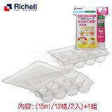 日本《Richell-利其爾》寶寶副食品冷凍分裝盒(15ML*12格/兩片)