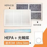 【活性炭HEPA濾網+光觸媒濾網】適用3m淨呼吸 Ultra Slim超薄型空氣清靜機【三組】