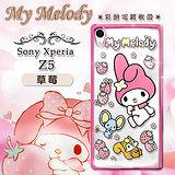 三麗鷗授權正版 My Melody 美樂蒂 Sony Xperia Z5 5.2吋 超透光電鍍彩繪軟式手機殼(草莓)