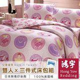 鴻宇HongYew 甜心芭蕾防蹣抗菌雙人三件式床包組 雙人(5x6.2尺)