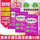 雙健康食品認證【景岳生技】樂亦纖乳酸菌膠囊30顆 買一送一再加贈10粒