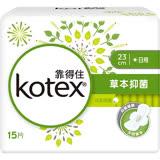 《靠得住》溫柔宣言草本抑菌衛生棉-日用超薄23cm(15片x8包/箱)