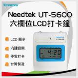 優利達 Needtek UT-5600 微電腦打卡鐘 【送10人份卡匣+卡片100張】