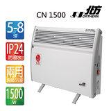 NOTHERN 北方 第二代對流式電暖器 CN1500 房間、浴室兩用 IP24防潑