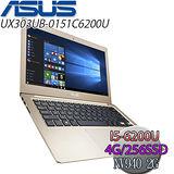 【ASUS華碩】UX303UB-0151C6200U 13.3吋FHD i5-6200U 4G記憶體/256G SSD/ NV940 2G獨顯/ 輕薄高效旗艦筆電(蜜粉金)