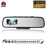 【moin】M2 超薄 Full HD1080P高畫質後照鏡式行車紀錄器(贈16G 1對3)