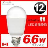 E&J 【COZYAIR】LED 燈泡 6.6W -12入(兩色可選)