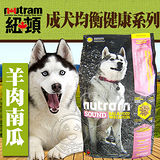 Nutram加拿大紐頓》新專業配方狗糧S9成犬羊肉南瓜2.72kg送狗零食一包