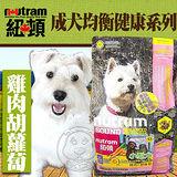 Nutram加拿大紐頓》新專業配方狗糧S7成犬小顆粒雞肉胡蘿蔔2.72kg送狗零食一包