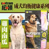 Nutram加拿大紐頓》新專業配方狗糧S6成犬雞肉南瓜2.72kg送狗零食一包