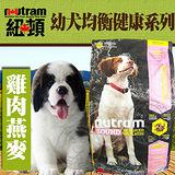 Nutram加拿大紐頓》新專業配方狗糧S2幼犬雞肉燕麥2.72kg送狗零食一包