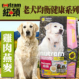 Nutram加拿大紐頓》新專業配方狗糧S10老犬雞肉燕麥2.72kg送狗零食一包