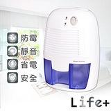 【Life Plus】 智慧型靜音迷你除濕機/衣櫃除濕機