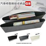 【台灣製造】汽車座椅細縫收納盒(2入/組)送車用後座安全拉把